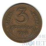3 копейки, 1952 г.
