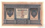 Государственный кредитный билет 1 рубль, 1898 г., Шипов - Быков