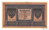 Государственный кредитный билет 1 рубль, 1898 г., Шипов - Протопопов