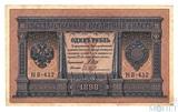 Государственный кредитный билет 1 рубль, 1898 г., Шипов - Ев.Гейльман