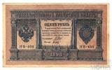 Государственный кредитный билет 1 рубль, 1898 г., Шипов - Титов