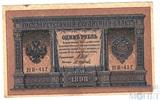 Государственный кредитный билет 1 рубль, 1898 г., Шипов - М.Осипов