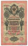 Государственный кредитный билет 10 рублей, 1909 г., Коншин-Софрон