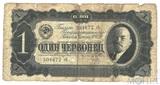 Билет Государственного банка СССР 1 червонец, 1937 г.