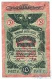 Разменный билет города Одессы, 10 рублей, 1917 г.