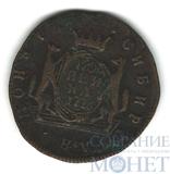 Сибирская монета, копейка, 1776 г., КМ