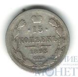 15 копеек, серебро, 1893 г., СПБ АГ