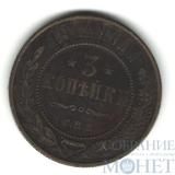 3 копейки, 1914 г., СПБ