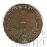 1 копейка, 1948 г.
