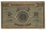 50 рублей, 1919 г., Азербайджанская Республика