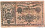 10 рублей, 1918 г., Гомельское Городское Самоуправление