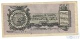 Денежный знак 25 рублей, 1919 г., Полевое казначейство Северо-Западного фронта(Генерал Юденич)