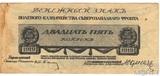 Денежный знак 25 копеек, 1919 г., Полевое казначейство Северо-Западного фронта(Генерал Юденич)