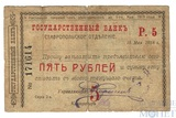 Твердый чек 5 рублей, 1918 г., Ставрополь