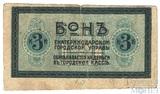 Бона 3 копейки, 1918 г., Екатеринодарская Городская Управа