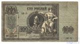 Денежный знак 100 рублей, 1918 г., Ростов на Дону