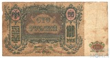 Денежный знак 100 рублей, 1919 г., Ростов на Дону