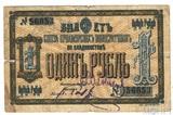 Билет 1 рубль, 1919 г., Союз Приамурских кооперативов