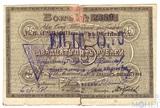 Бона 25 рублей, 1919 г., Ростов на Дону(Табачная фабрика Асмолова)