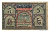 5 рублей, 1918 г., Бакинская Городская Управа