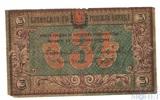 3 рубля, 1918 г., Бакинская Городская Управа