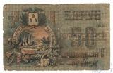 50 рублей, 1918 г., Совет Бакинского Городского хозяйства