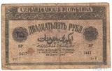 25 рублей, 1919 г., Азербайджанская Республика