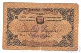 25 рублей, 1918 г., Бакинская Городская Управа