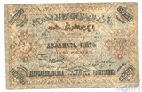 25000 рублей, 1921 г., Азербайджанская ССР