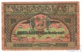 10000 рублей, 1921 г., Азербайджанская ССР