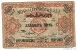 25000 рублей, 1921 г., Азербайджанская Республика