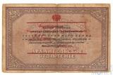 25 рублей, 1918 г., Архангельское Отделение Государственного Банка