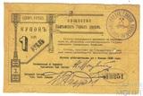 Купон 1 рубль, 1919 г., Общество Кыштынских горных заводов