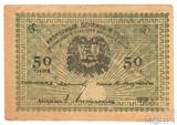 Разменный денежный знак 50 рублей, 1919 г., Асхабадское Отделение Народного Банка