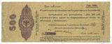 Краткосрочное обязательство Государственного Казначейства 500 рублей, 1919 г.