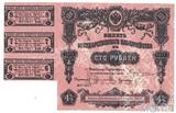 Билет государственного казначейства 100 рублей, 1915 г., 4% с купонами