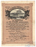Облигация 100 рублей, 1917 г., 5%, Заем Свободы(Временное правительство)