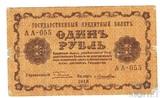 Государственный кредитный билет 1 рубль, 1918 г., кассир-Лошкин