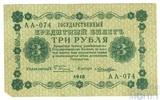 Государственный кредитный билет 3 рубля, 1918 г., кассир-Лошкин