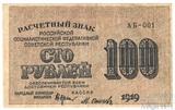 Расчетный знак РСФСР 100 рублей, 1919 г., кассир-М.Осипов