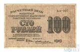 Расчетный знак РСФСР 100 рублей, 1919 г., кассир-Жихарев