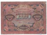 Расчетный знак РСФСР 10000 рублей, 1919 г., кассир-Былинский