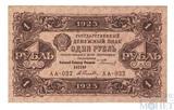Государственный денежный знак 1 рубль, 1923 г., II выпуск