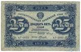 Государственный денежный знак 25 рублей, 1923 г., II выпуск