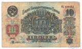 Билет Государственного банка СССР 10 рублей, 1947 г.
