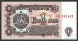 1 лев, 1974 г., Болгария