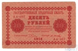Государственный кредитный билет 10 рублей, 1918 г., кассир-М.Осипов