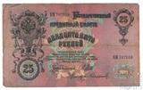 Государственный кредитный билет 25 рублей, 1909 г., Шипов-Софронов
