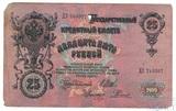 Государственный кредитный билет 25 рублей, 1909 г., Шипов-Родионов