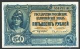 Билет государственного казначейства вооруженных сил юга России, 50 рублей 1919 г.